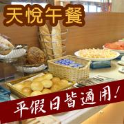 義大天悅百匯餐廳平假日午餐券