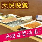 義大天悅百匯餐廳平假日晚餐券