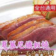 夏慕尼新香榭鐵板燒套餐券(全台通用)