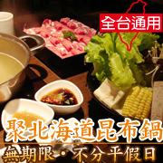 聚北海道昆布鍋套餐劵(全省通用)