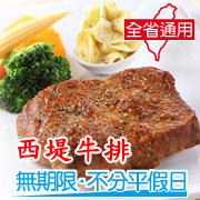 西堤牛排套餐券(全台通用)