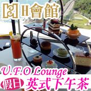屏東H會館-假日英式下午茶套餐券
