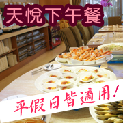 義大天悅百匯餐廳平假日下午餐券
