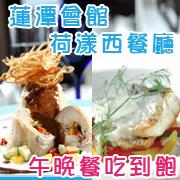 高雄蓮潭國際會館-荷漾西餐廳平日自助午晚餐券