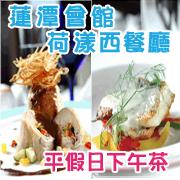 高雄蓮潭國際會館-荷漾西餐廳平假日下午茶券