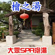 高雄檜之湯檜木精油spa生活館-大眾SPA泡湯券