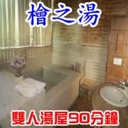 高雄檜之湯檜木精油spa生活館-雙人檜木湯屋90分鐘泡湯券