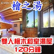高雄檜之湯檜木精油spa生活館-雙人和室檜木湯屋120分鐘泡湯券