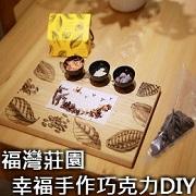 屏東福灣莊園-巧克力工坊幸福手作巧克力DIY