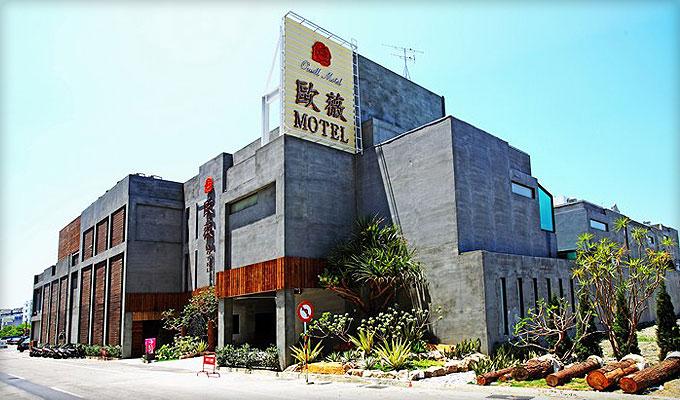 歐薇汽車旅館
