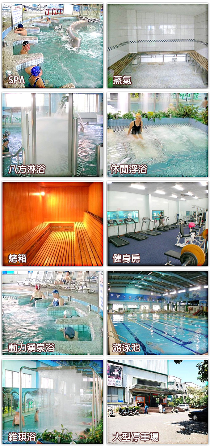 長青村水療養身游泳健康中心