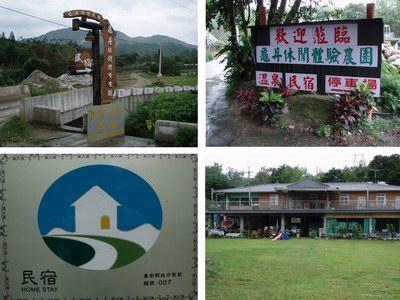 台南龜丹溫泉休閒農場
