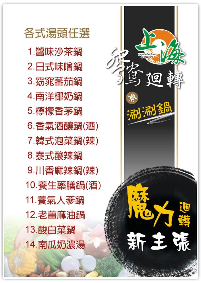 上海素食餐廳