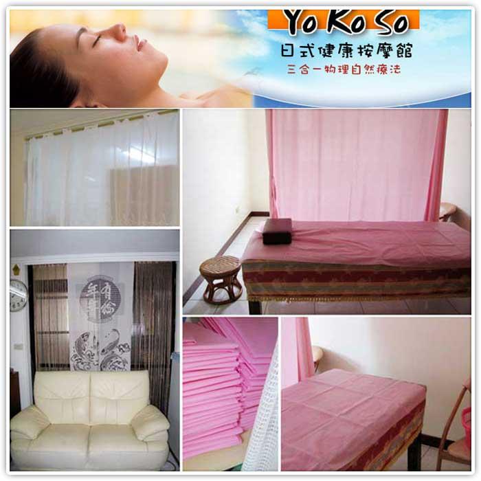 YOKOSO日式健康按摩館
